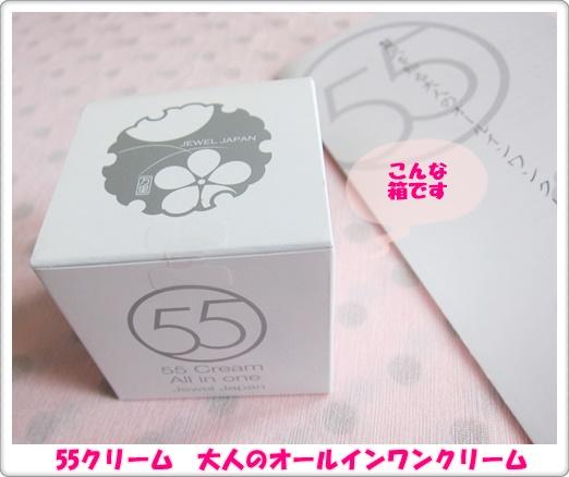 55クリーム 口コ ミ効果 40代 50代 オールインワンクリーム 箱