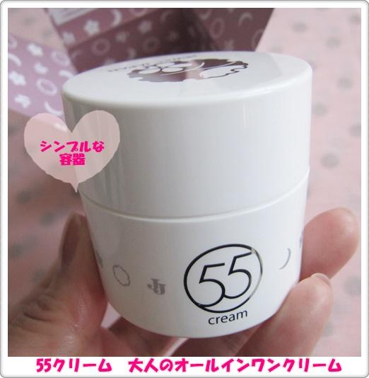 55クリーム 口コ ミ効果 40代 50代 オールインワンクリーム 箱 容器