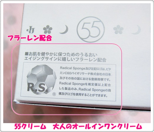 55クリーム 口コ ミ効果 40代 50代 オールインワンクリーム 箱 フラーレン