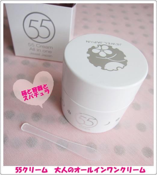 55クリーム 口コ ミ効果 40代 50代 オールインワンクリーム 箱 容器 スパチュラ