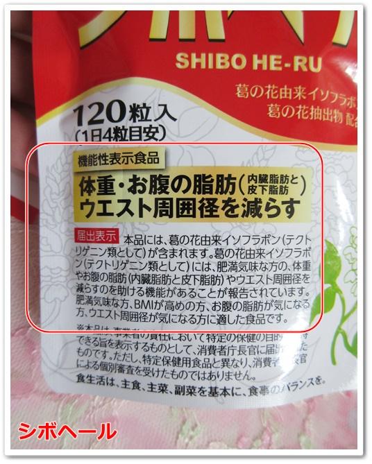 スッキリライフ通販 シボヘール 口コミ 効果 お腹の脂肪 サプリ しぼへーる ハーブ本舗 パッケージ 期待できる効果