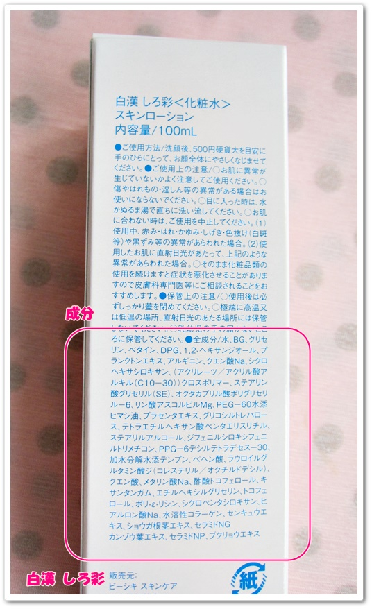 白漢しろ彩 はっかんしろさい 口コミ 効果 赤ら顔 化粧水 箱 箱