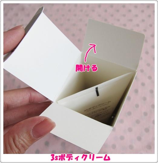 アンミカ ボディクリーム ベリタス 3sボディクリーム 口コミ セルライトケア 箱開ける