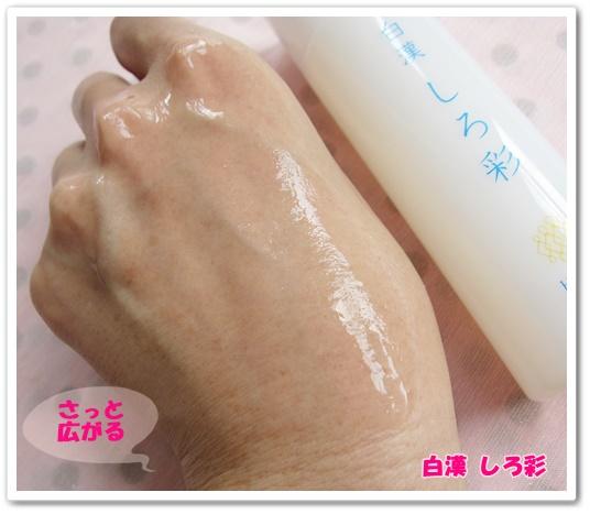 白漢しろ彩 はっかんしろさい 口コミ 効果 赤ら顔 化粧水 テクスチャー 軽い