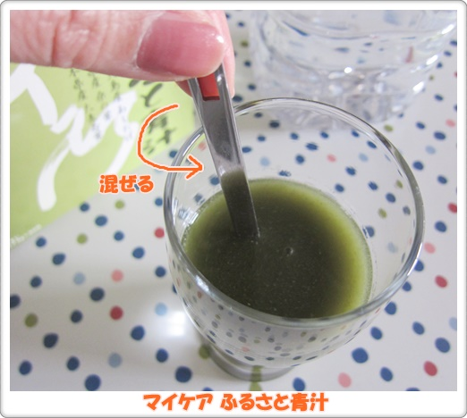 城之内早苗 青汁 マイケア ふるさと青汁 口コミ 効果 水 飲む方法 粉末 混ぜる