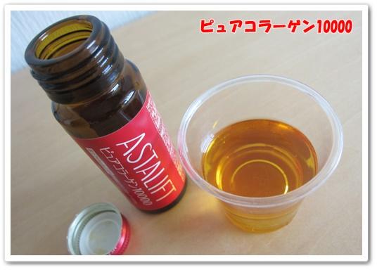 フジフィルム アスタリフトピュアコラーゲン10000 口コミ アスタリフトコラーゲンドリンク ビン 液体