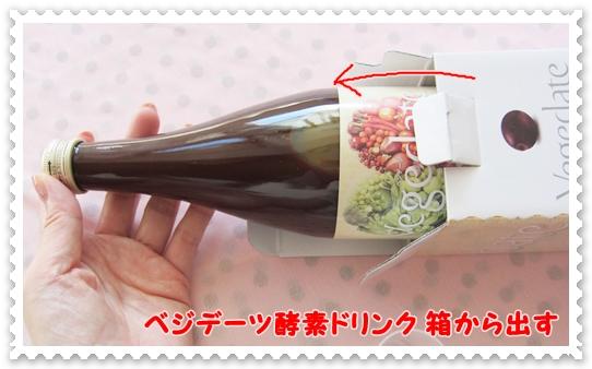 ベジデーツ 口コミ AKB成田 べじでーつ酵素ダイエットドリンク 箱から出す