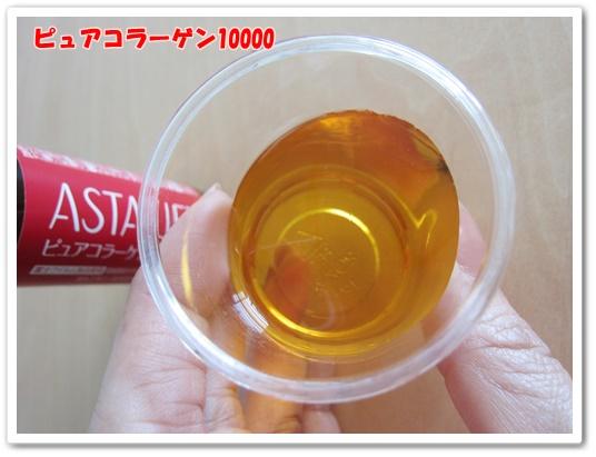 フジフィルム アスタリフトピュアコラーゲン10000 口コミ アスタリフトコラーゲンドリンク 液体