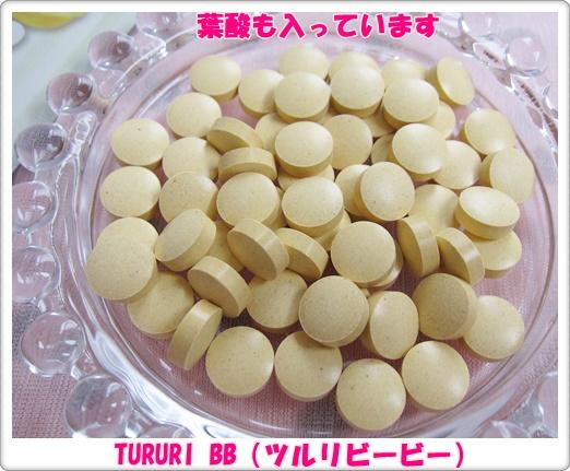 TURURI BB ツルリビービー 口コミ つるりびーびー 葉酸