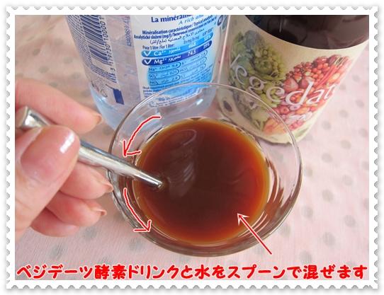ベジデーツ 口コミ AKB成田 べじでーつ酵素ダイエットドリンク水と混ぜる