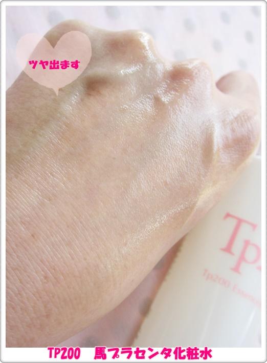 TP200 エッセンス&ローション 口コミ 馬プラセンタ化粧水 テクスチャー ツヤ