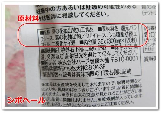 スッキリライフ通販 シボヘール 口コミ 効果 お腹の脂肪 サプリ しぼへーる ハーブ本舗 パッケージ 原材料