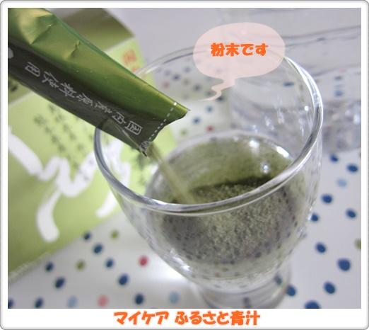 城之内早苗 青汁 マイケア ふるさと青汁 口コミ 効果 水 飲む方法 粉末