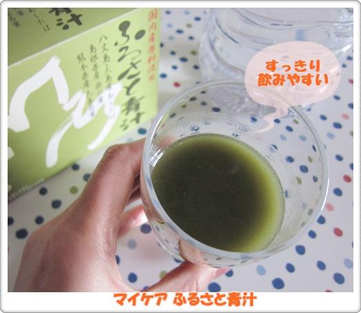 城之内早苗 青汁 マイケア ふるさと青汁 口コミ 効果 水 飲む方法 粉末 味