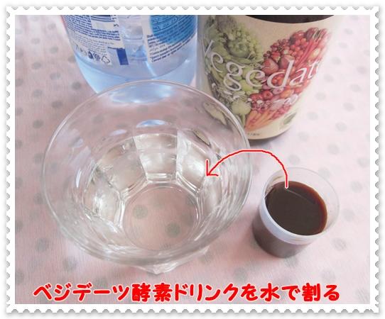 ベジデーツ 口コミ AKB成田 べじでーつ酵素ダイエットドリンク水で割る