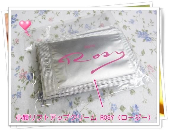 rosy ロージー 口コミ 小顔リフトアップクリーム パッケージ