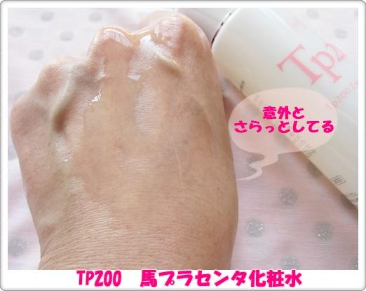 TP200 エッセンス&ローション 口コミ 馬プラセンタ化粧水 テクスチャー さらっと
