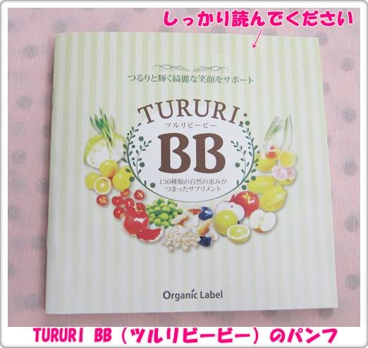TURURI BB ツルリビービー 口コミ つるりびーびー パンフ