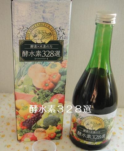 酵水素328選 酵素水328選 こうそすい328せん ドリンク 口コミ 箱瓶