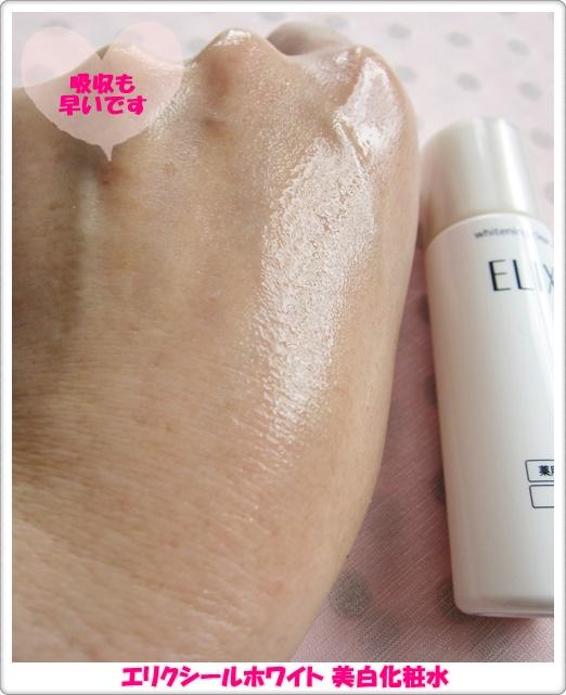 エリクシールホワイト トライアル 資生堂 美白 お試し 美白化粧水 テクスチャー 吸収
