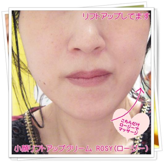 rosy ロージー 口コミ 小顔リフトアップクリーム 効果