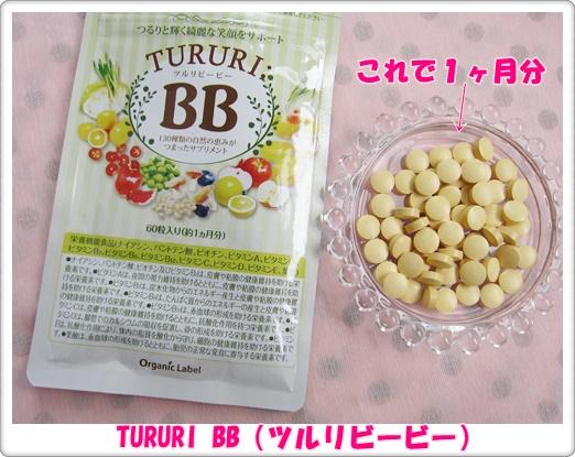 TURURI BB ツルリビービー 口コミ つるりびーびー 60粒