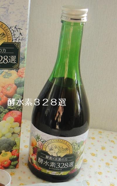 酵水素328選 酵素水328選 こうそすい328せん ドリンク 口コミ 瓶