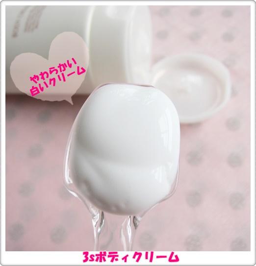アンミカ ボディクリーム ベリタス 3sボディクリーム 口コミ セルライトケア クリーム