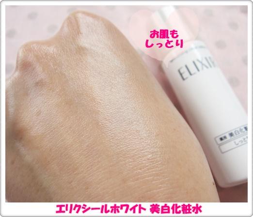 エリクシールホワイト トライアル 資生堂 美白 お試し 美白化粧水 テクスチャー しっとり