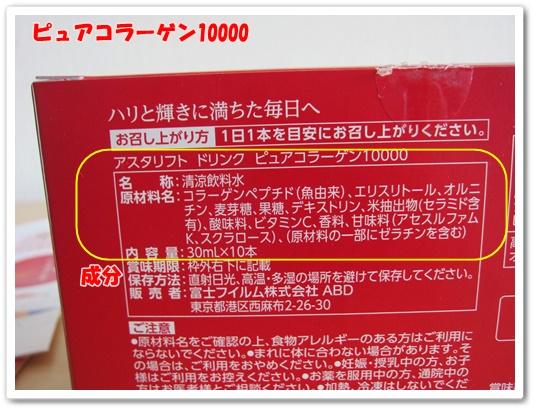 フジフィルム アスタリフトピュアコラーゲン10000 口コミ アスタリフトコラーゲンドリンク 箱 成分