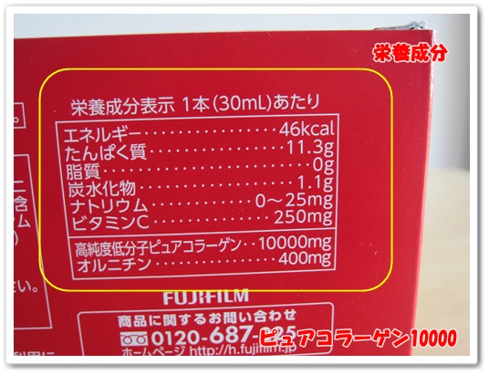 フジフィルム アスタリフトピュアコラーゲン10000 口コミ アスタリフトコラーゲンドリンク 箱 栄養成分