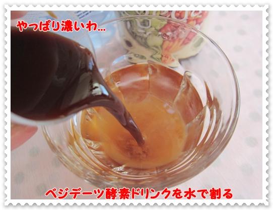 ベジデーツ 口コミ AKB成田 べじでーつ酵素ダイエットドリンク水で割る過程