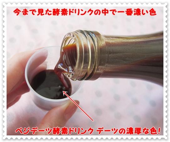 ベジデーツ 口コミ AKB成田 べじでーつ酵素ダイエットドリンク濃厚な色