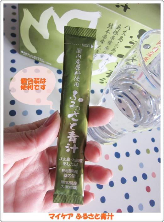 城之内早苗 青汁 マイケア ふるさと青汁 口コミ 効果 水 飲む方法