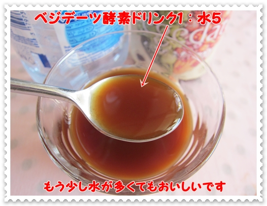 ベジデーツ 口コミ AKB成田 べじでーつ酵素ダイエットドリンク5倍に薄める