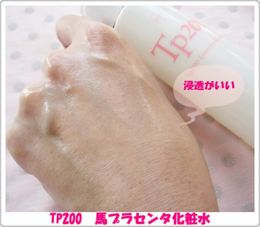 TP200 エッセンス&ローション 口コミ 馬プラセンタ化粧水 テクスチャー 浸透