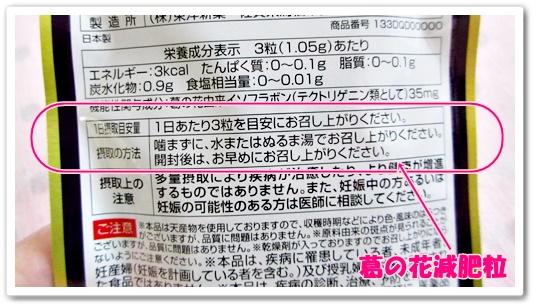 dmjえがお生活 葛の花減肥粒 口コミ 効果 相田翔子 ダイエットサプリメント パッケージ裏面 飲み方