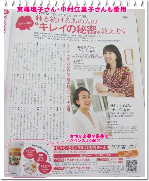 中村江里子 東尾理子 葉酸サプリ ストーリー5月号