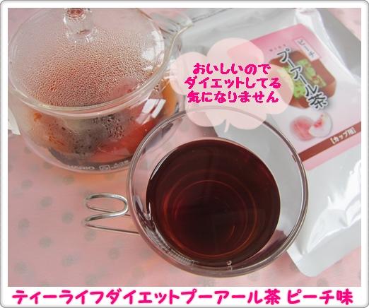 ティーライフダイエットプーアール茶 ピーチ味 口コミ お茶