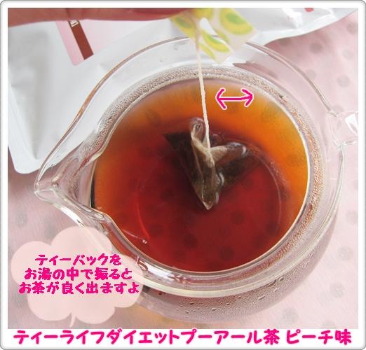 ティーライフダイエットプーアール茶 ピーチ味 口コミ 味が濃くなる作り方