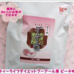 ティーライフダイエットプーアール茶 ピーチ味 口コミ パッケージ