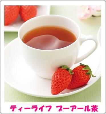 ティーライフ ダイエットプーアール茶 ベリー味 口コミ お茶