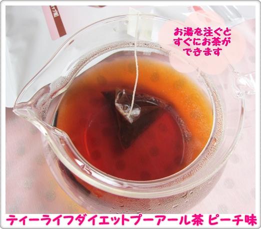 ティーライフダイエットプーアール茶 ピーチ味 口コミ 作り方