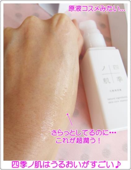 四季の肌(しきのはだ)口コミ 生コスメ 四季ノ肌 テクスチャーさらっとしているのに超潤う