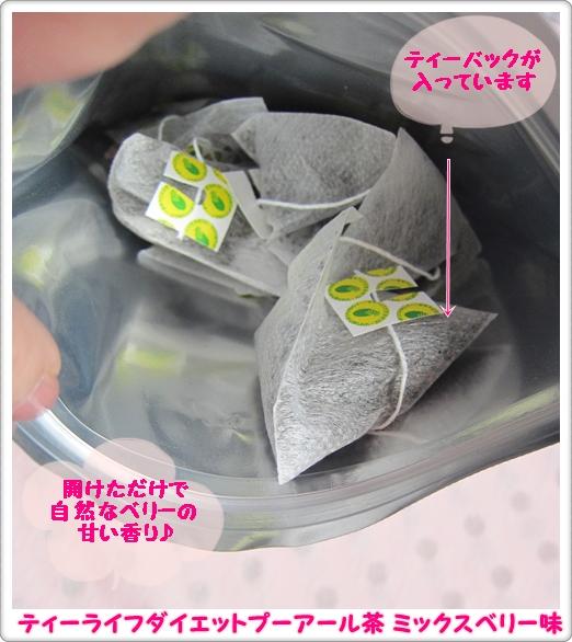ティーライフダイエットプーアール茶 ミックスベリー味 口コミ ティーパック