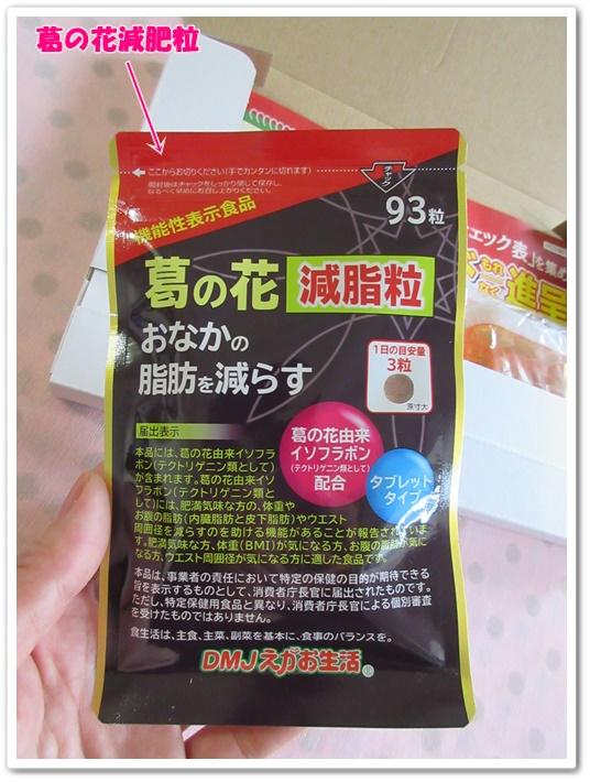 dmjえがお生活 葛の花減肥粒 口コミ 効果 相田翔子 ダイエットサプリメント 箱 パッケージ
