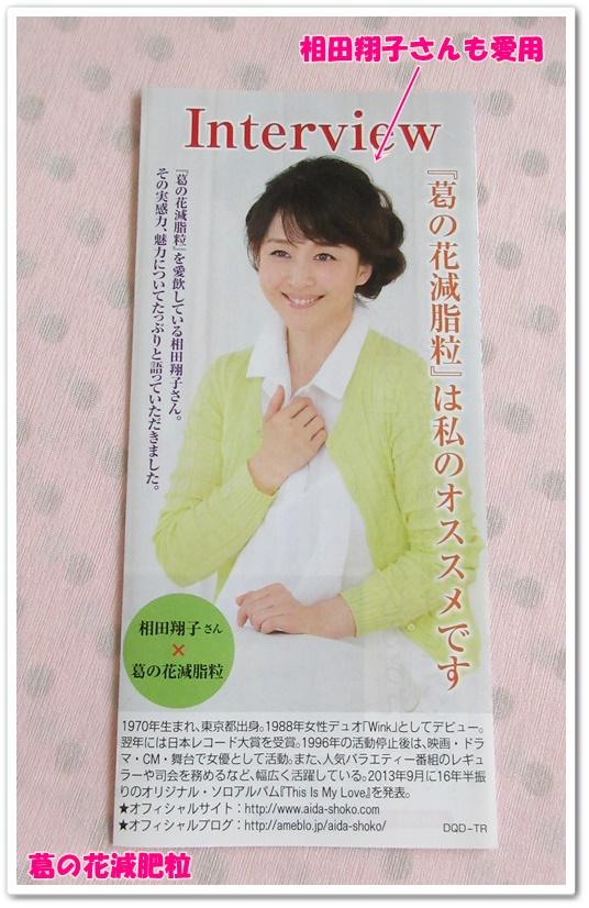 dmjえがお生活 葛の花減肥粒 口コミ 効果 相田翔子 ダイエットサプリメント パンフレット