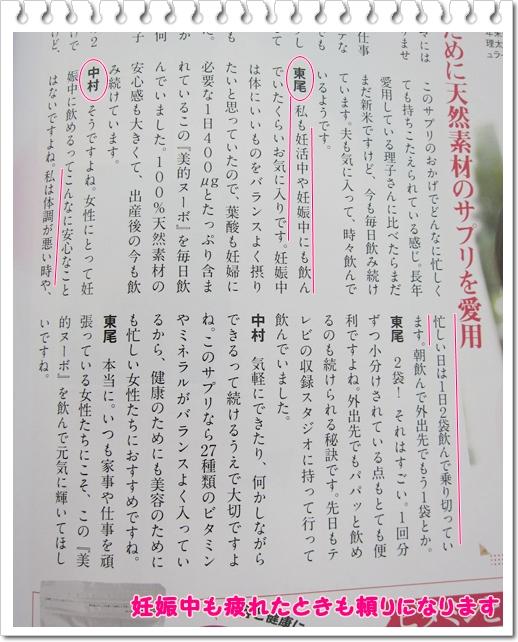 中村江里子 東尾理子 葉酸サプリ ストーリー5月号 妊娠中飲めるサプリ