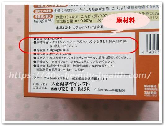大正 脂肪茶 1000円 初回限定 お試し 中性脂肪 お茶 大正製薬 血中中性脂肪が高めの方の緑茶 口コミ 効果 箱 原材料