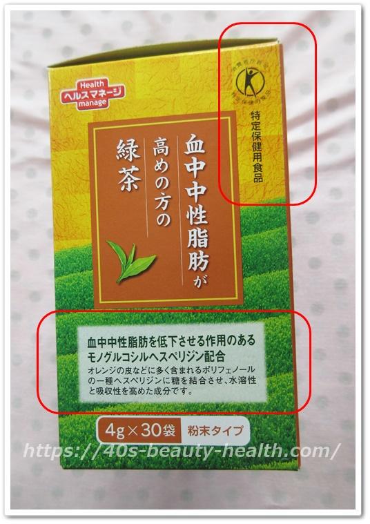 大正 脂肪茶 1000円 初回限定 お試し 中性脂肪 お茶 大正製薬 血中中性脂肪が高めの方の緑茶 口コミ 効果 箱 成分